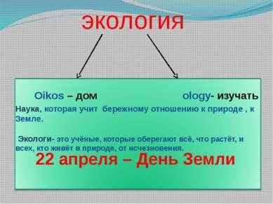 экология Oikos – дом ology- изучать Наука, которая учит бережному отношению к...