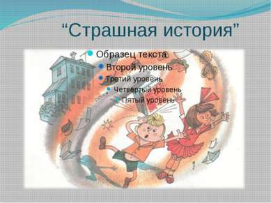 """""""Страшная история"""""""