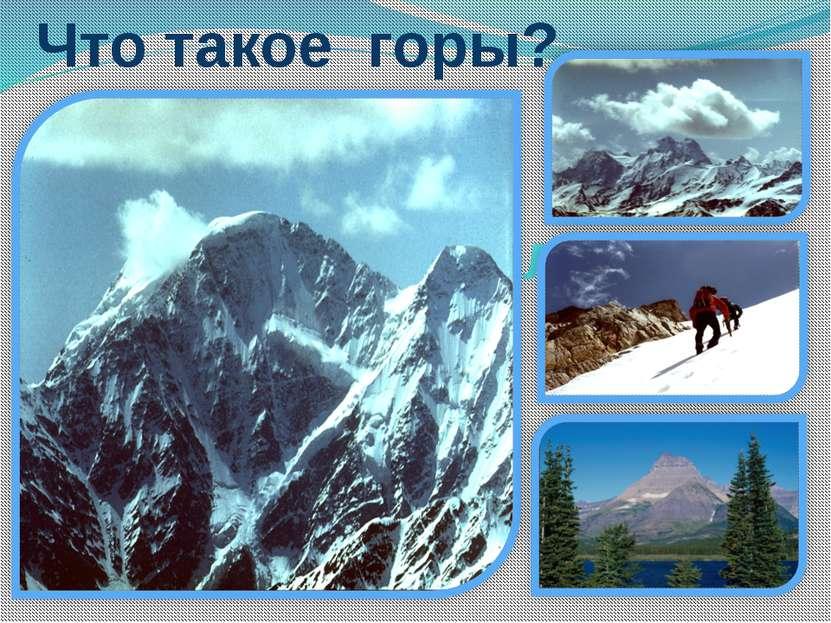 Что такое горы?