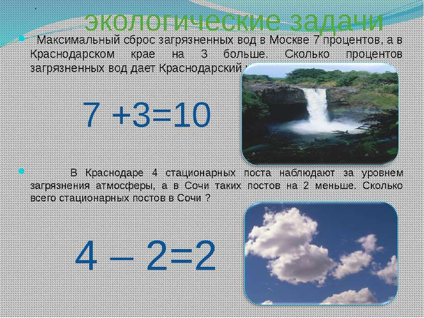 экологические задачи  Максимальный сброс загрязненных вод в Москве 7 процент...