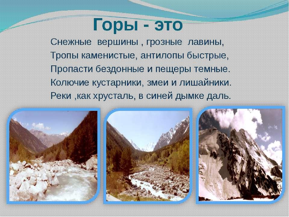 Снежные вершины , грозные лавины, Тропы каменистые, антилопы быстрые, Пропаст...