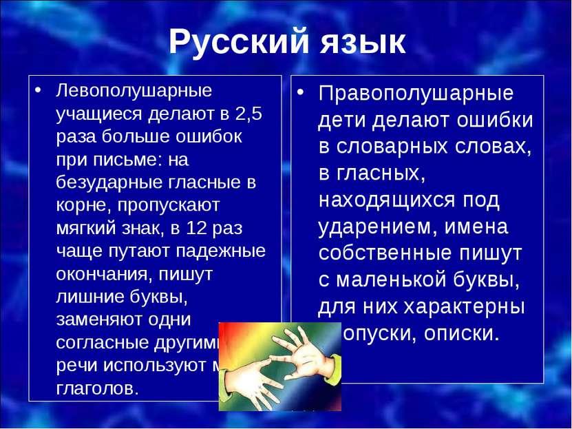 Русский язык Левополушарные учащиеся делают в 2,5 раза больше ошибок при пись...