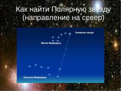 Как найти Полярную звезду (направление на север)