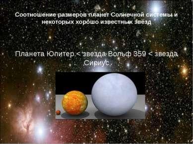 Соотношение размеров планет Солнечной системыи некоторых хорошо известных зв...