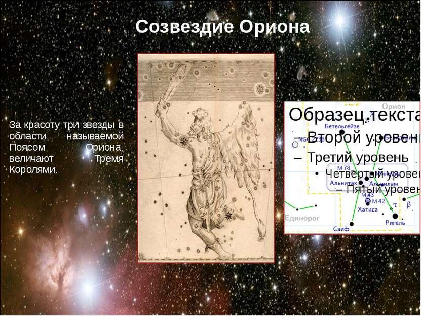 За красоту три звезды в области, называемой Поясом Ориона, величают Тремя Кор...
