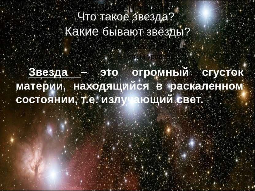 Что такое звезда? Какие бывают звёзды? Звезда – это огромный сгусток материи,...