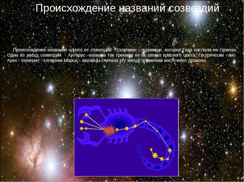 Происхождение названия одного из созвездий - Скорпион - чудовище, которое Гер...