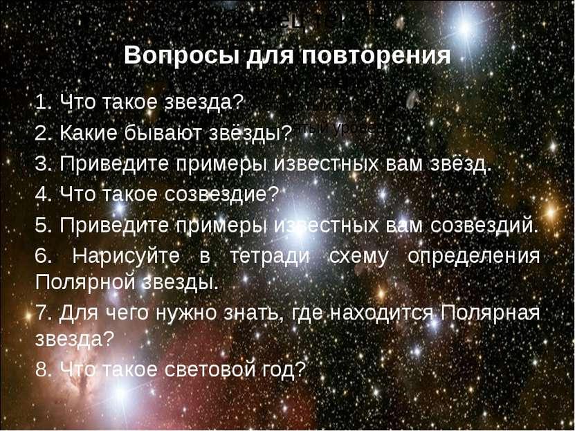 Вопросы для повторения 1. Что такое звезда? 2. Какие бывают звёзды? 3. Привед...