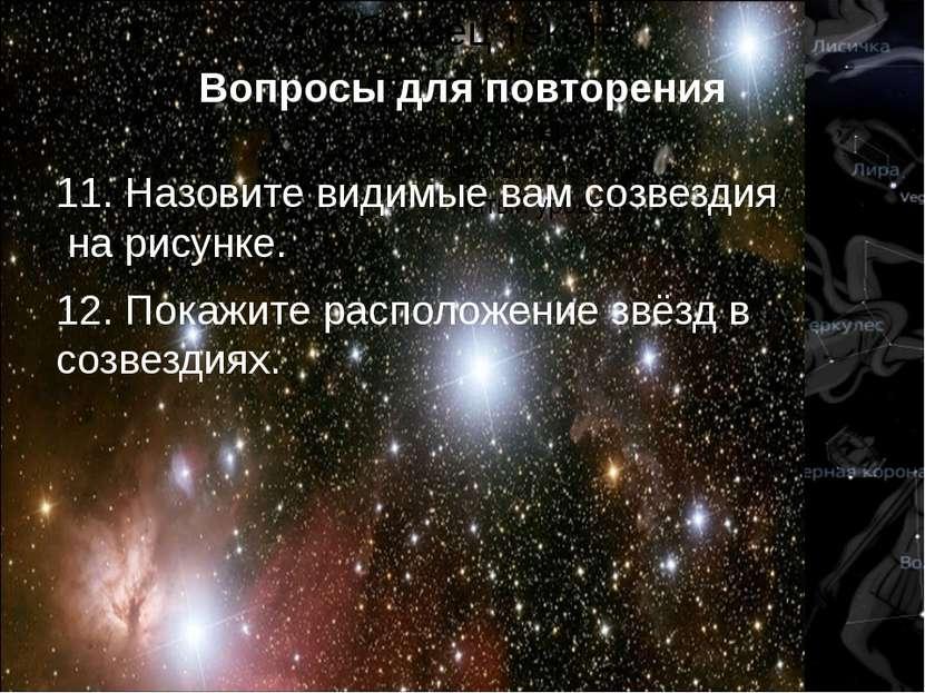 11. Назовите видимые вам созвездия на рисунке. 12. Покажите расположение звёз...