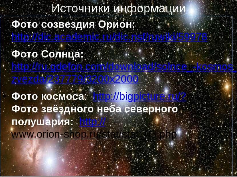 Фото созвездия Орион: http://dic.academic.ru/dic.nsf/ruwiki/59978 Фото Солнца...