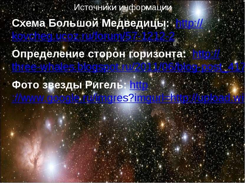 Схема Большой Медведицы: http://kovcheg.ucoz.ru/forum/57-1212-2 Определение с...