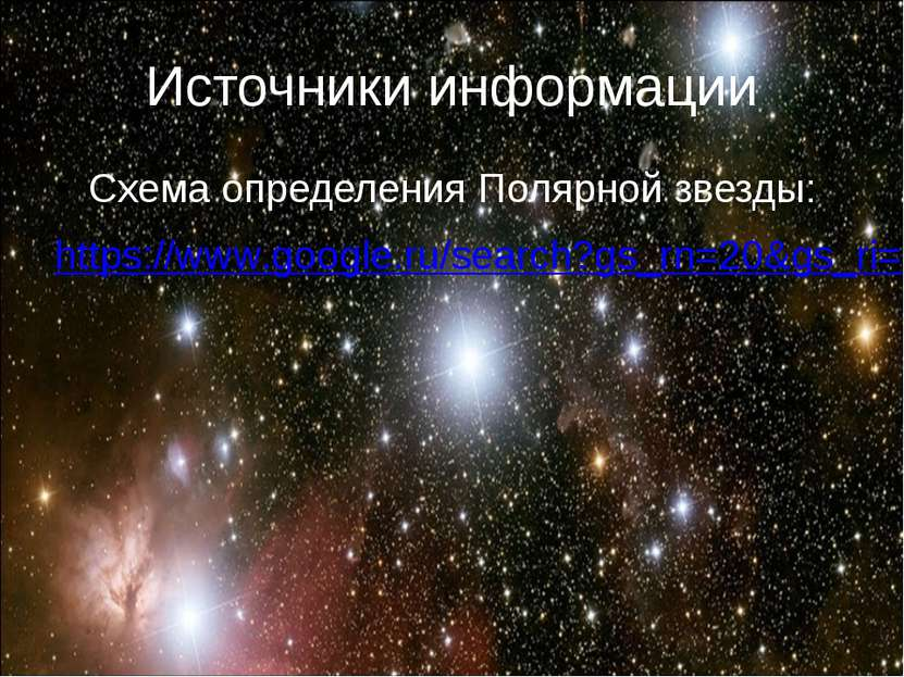 Схема определения Полярной звезды: https://www.google.ru/search?gs_rn=20&gs_r...