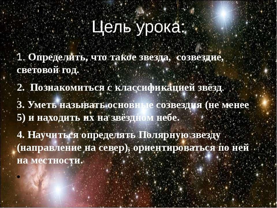 Цель урока: 1. Определить, что такое звезда, созвездие, световой год. 2. Позн...