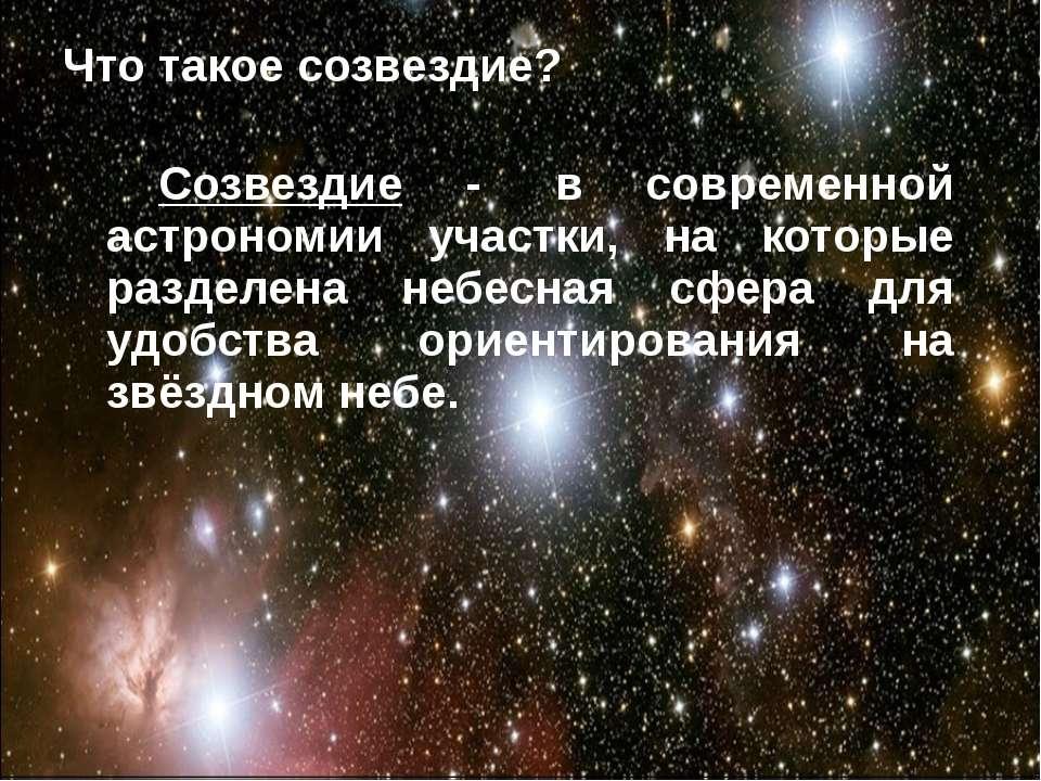 Созвездие Ориона – одно из самых ярких и красивых на небосклоне. Поистине фан...