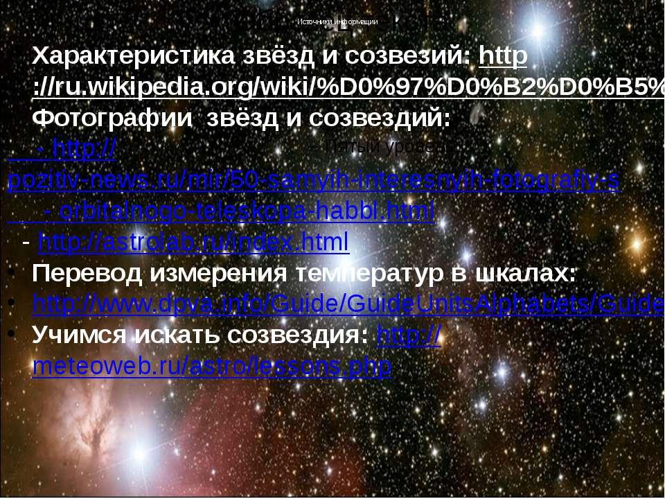 Источники информации Характеристика звёзд и созвезий: http://ru.wikipedia.org...
