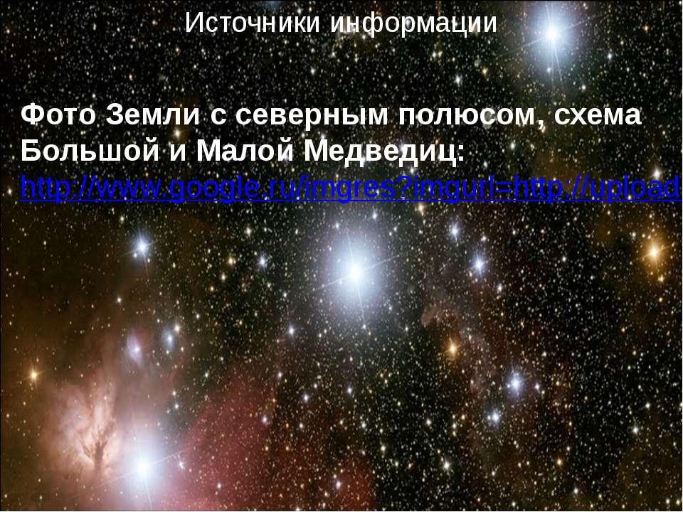 Фото Земли с северным полюсом, схема Большой и Малой Медведиц: http://www.goo...