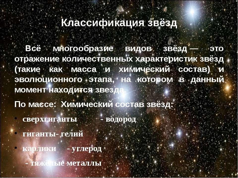Классификация звёзд Всё многообразие видов звёзд— это отражение количественн...