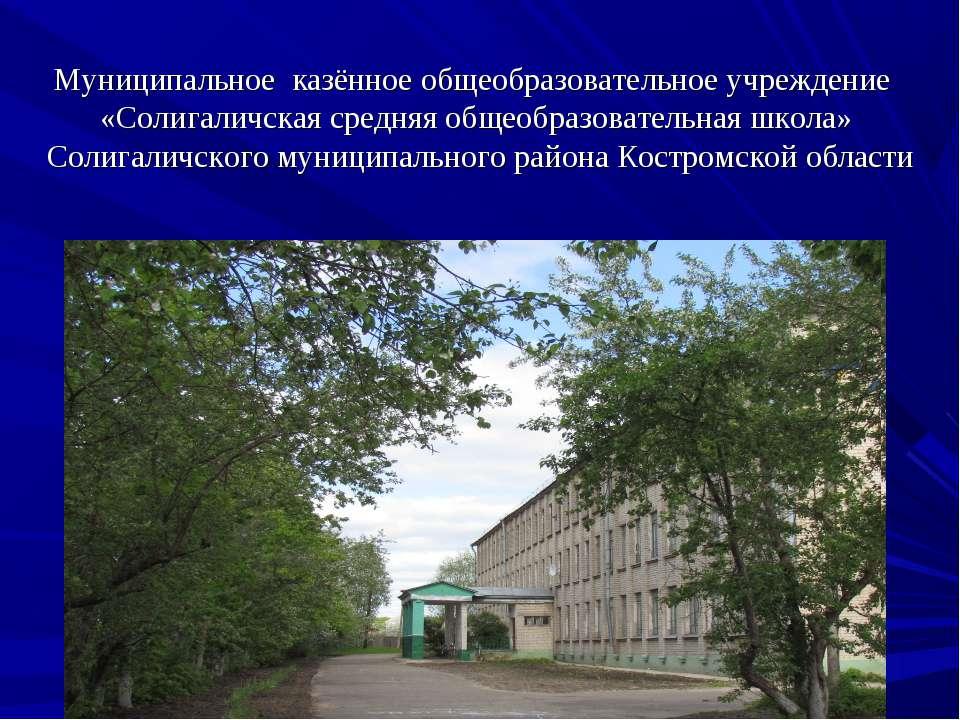 Муниципальное казённое общеобразовательное учреждение «Солигаличская средняя ...