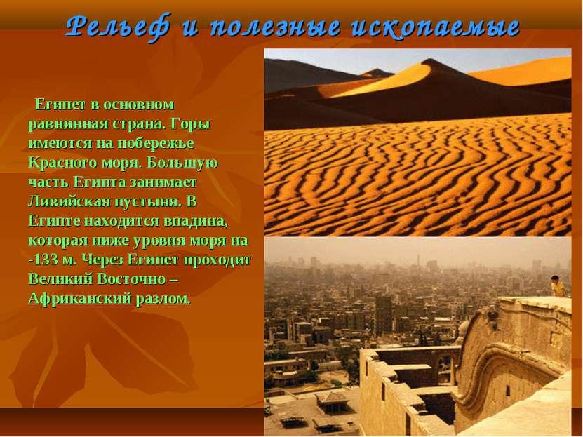 Рельеф и полезные ископаемые Египет в основном равнинная страна. Горы имеются...