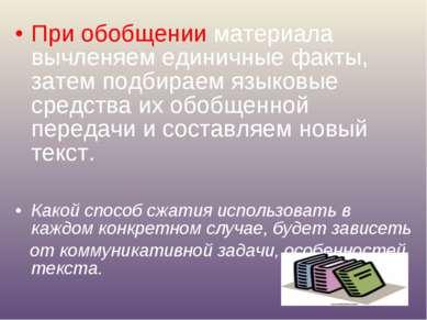 При обобщении материала вычленяем единичные факты, затем подбираем языковые с...