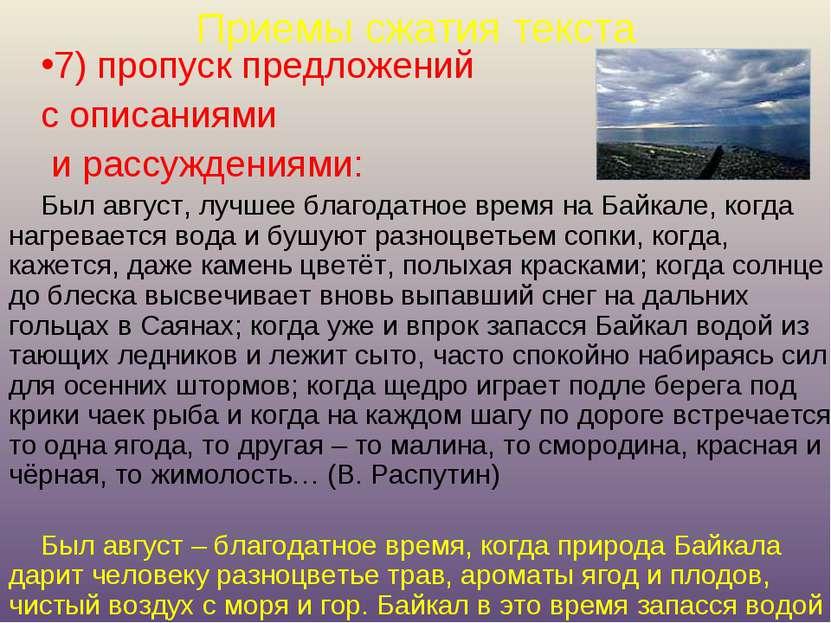 Приемы сжатия текста 7) пропуск предложений с описаниями и рассуждениями: Был...