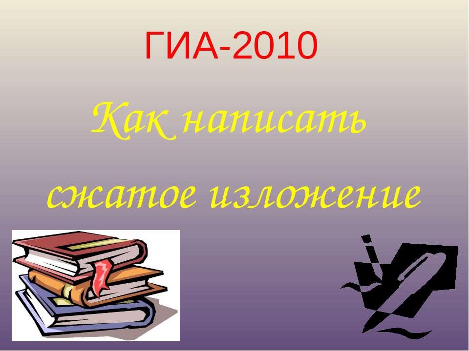 ГИА-2010 Как написать сжатое изложение