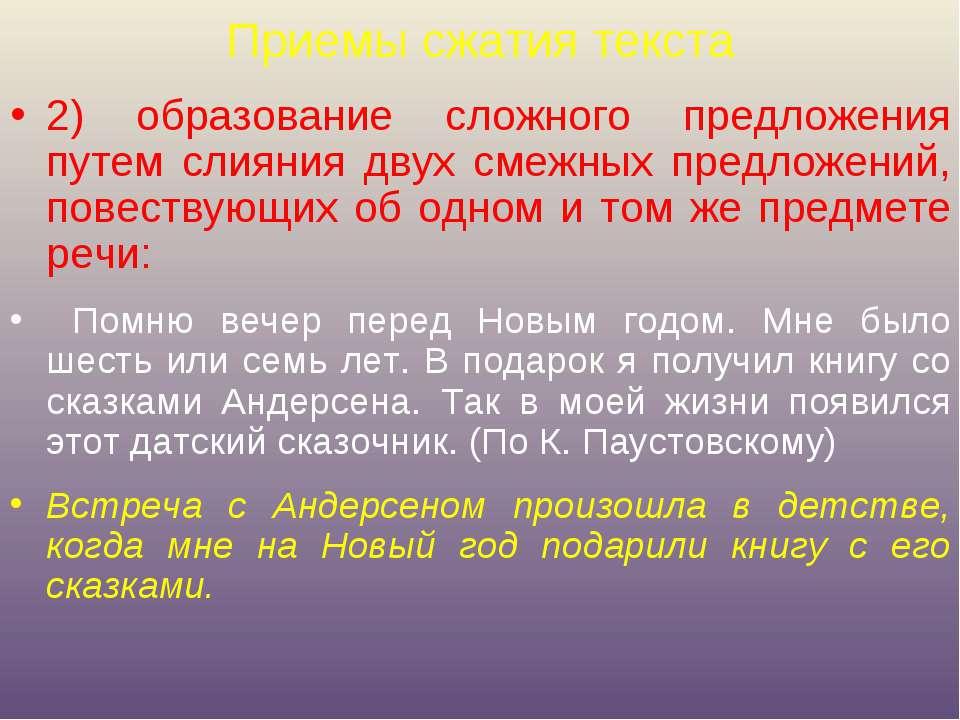 Приемы сжатия текста 2) образование сложного предложения путем слияния двух с...