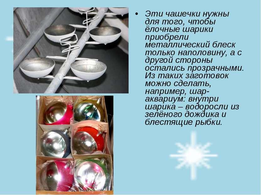 Эти чашечки нужны для того, чтобы ёлочные шарики приобрели металлический блес...
