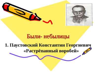 Были- небылицы 1. Паустовский Константин Георгиевич «Растрёпанный воробей»