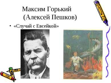 Максим Горький (Алексей Пешков) «Случай с Евсейкой»