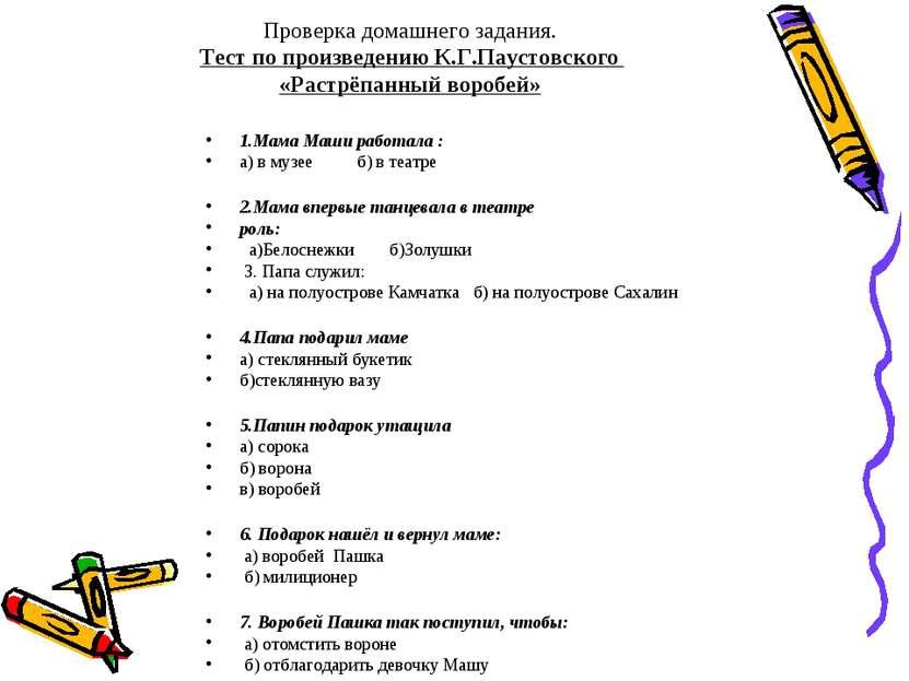 Проверка домашнего задания. Тест по произведению К.Г.Паустовского «Растрёпанн...