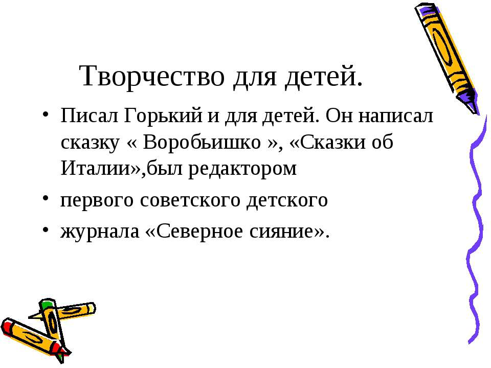 Творчество для детей. Писал Горький и для детей. Он написал сказку « Воробьиш...