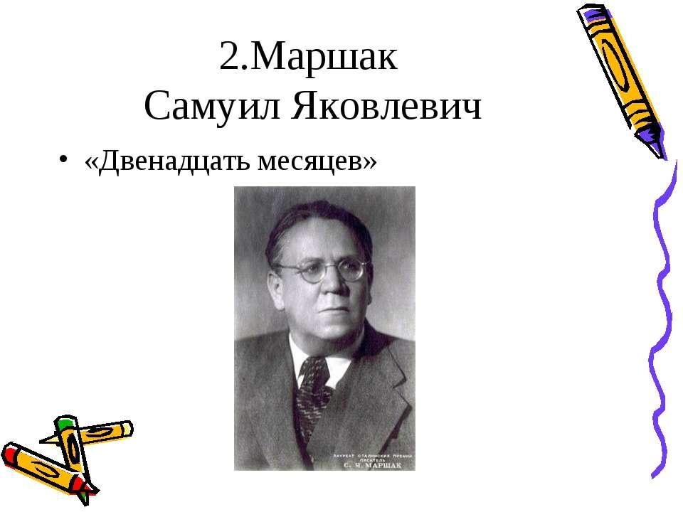 2.Маршак Самуил Яковлевич «Двенадцать месяцев»