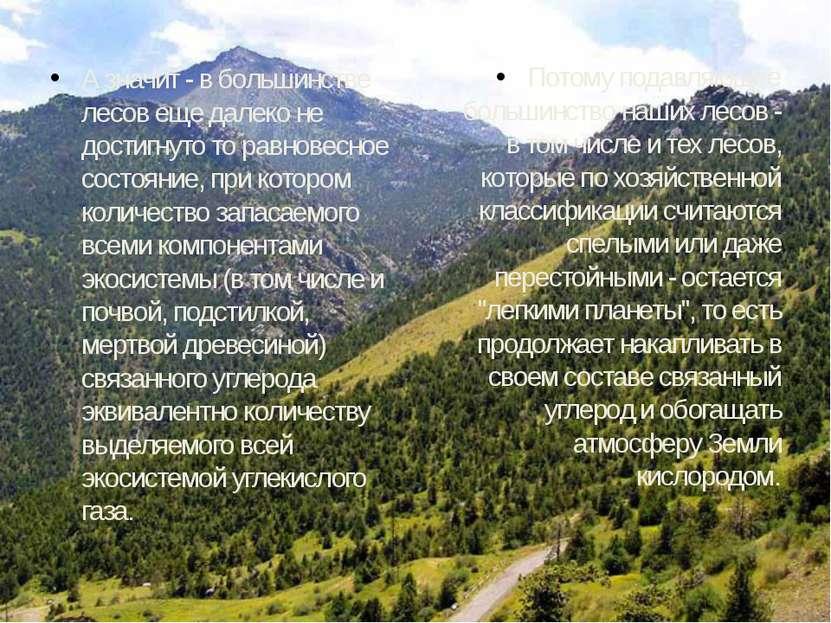 А значит - в большинстве лесов еще далеко не достигнуто то равновесное состоя...