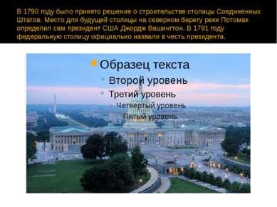 В 1790 году было принято решение о строительстве столицы Соединенных Штатов. ...