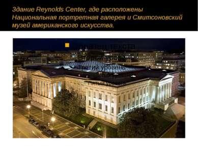 Здание Reynolds Center, где расположены Национальная портретная галерея и Сми...