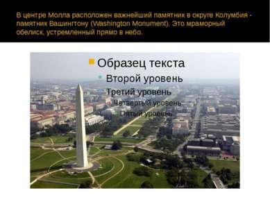 В центре Молла расположен важнейший памятник в округе Колумбия - памятник Ваш...
