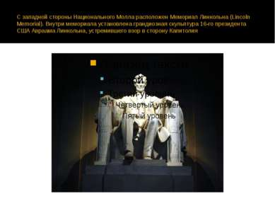 С западной стороны Национального Молла расположен Мемориал Линкольна (Lincoln...