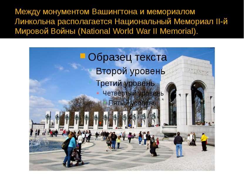Между монументом Вашингтона и мемориалом Линкольна располагается Национальный...