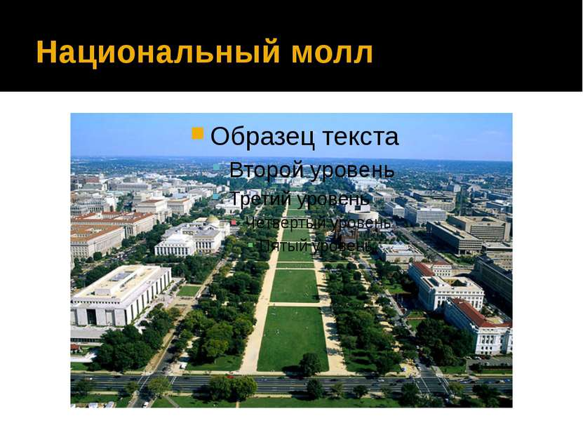 Национальный молл