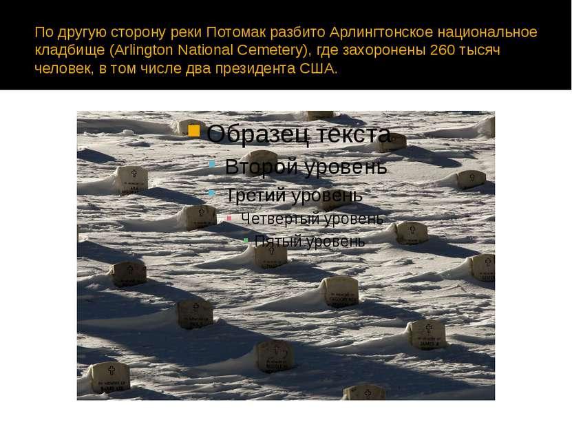По другую сторону реки Потомак разбито Арлингтонское национальное кладбище (A...