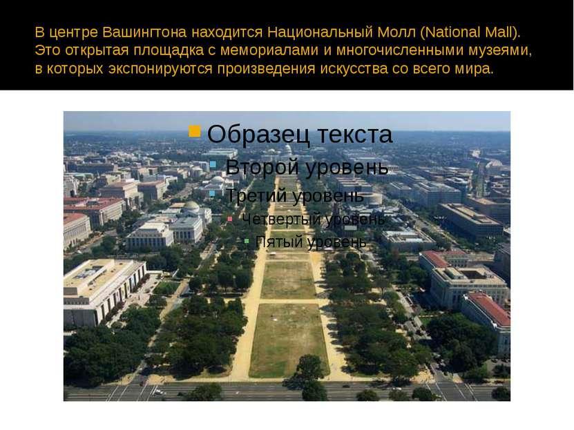 В центре Вашингтона находится Национальный Молл (National Mall). Это открытая...