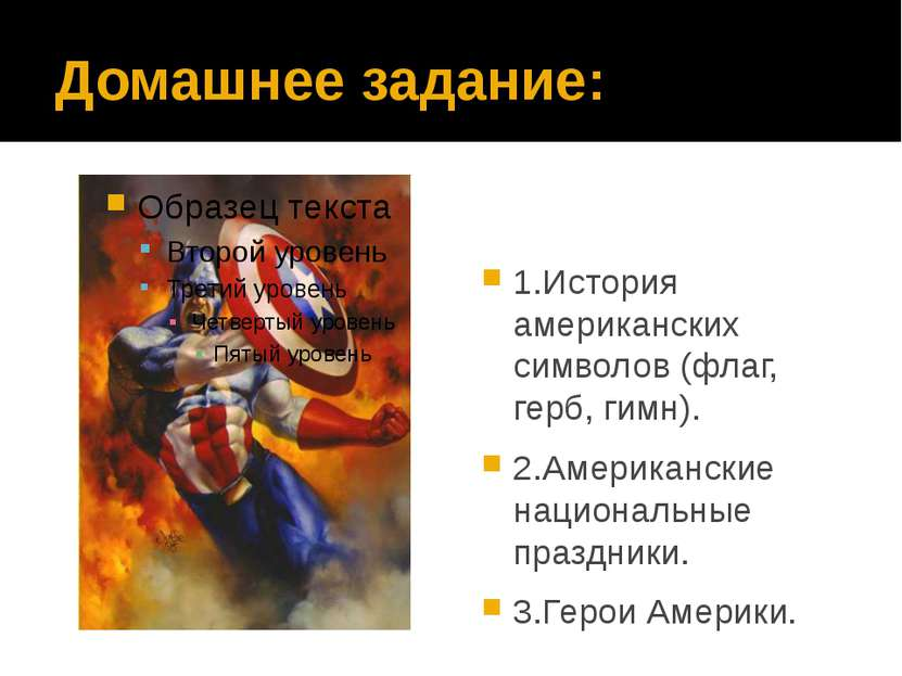 Домашнее задание: 1.История американских символов (флаг, герб, гимн). 2.Амери...