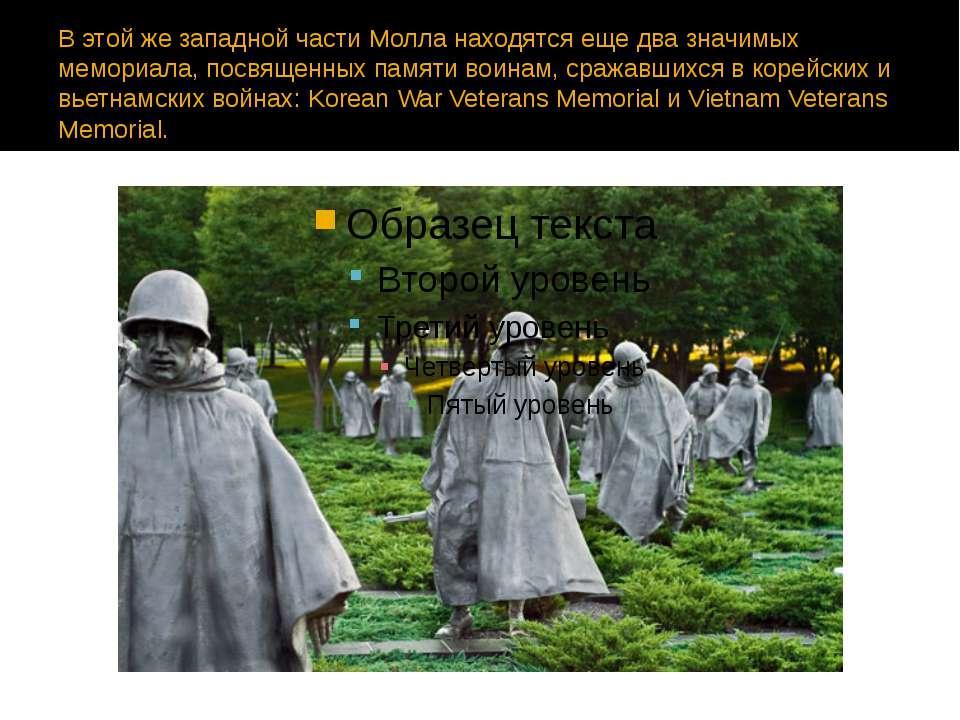 В этой же западной части Молла находятся еще два значимых мемориала, посвящен...