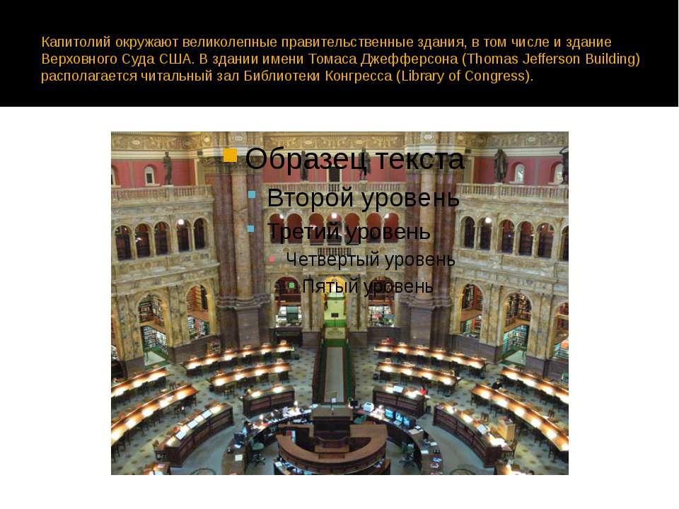 Капитолий окружают великолепные правительственные здания, в том числе и здани...