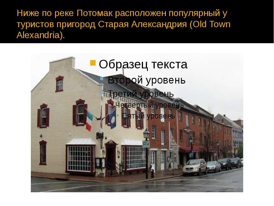 Ниже по реке Потомак расположен популярный у туристов пригород Старая Алексан...