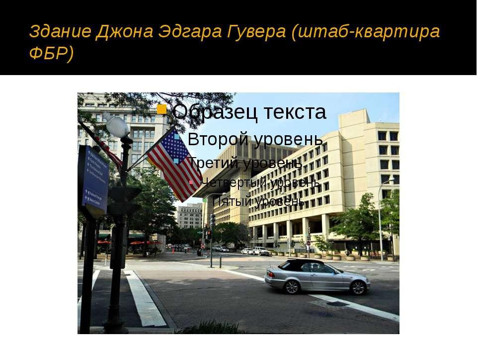 Здание Джона Эдгара Гувера (штаб-квартира ФБР)