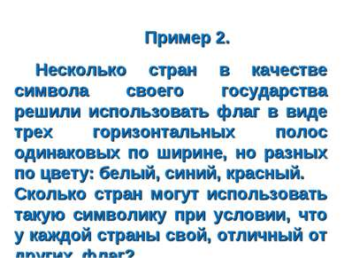 Пример 2. Несколько стран в качестве символа своего государства решили исполь...