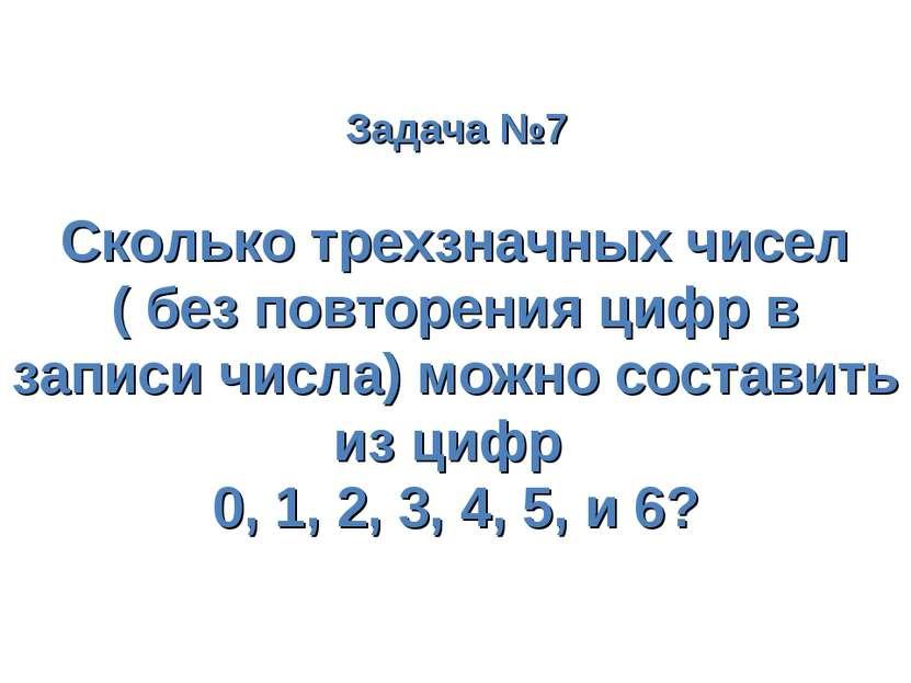 Задача №7 Сколько трехзначных чисел ( без повторения цифр в записи числа) мож...
