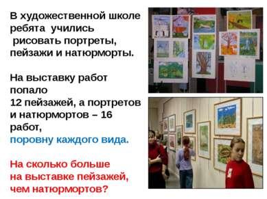 В художественной школе ребята учились рисовать портреты, пейзажи и натюрморты...